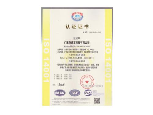 创通宝荣获《ISO14001环境管理体系认证》