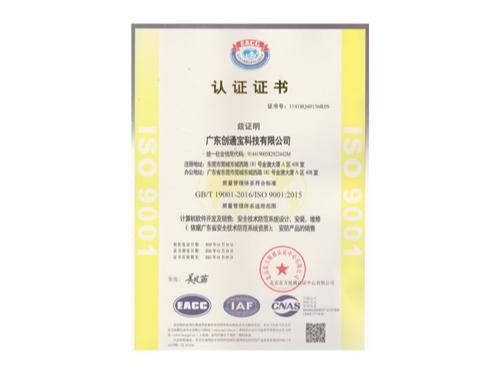 创通宝荣获《ISO9001质理管理体系认证》
