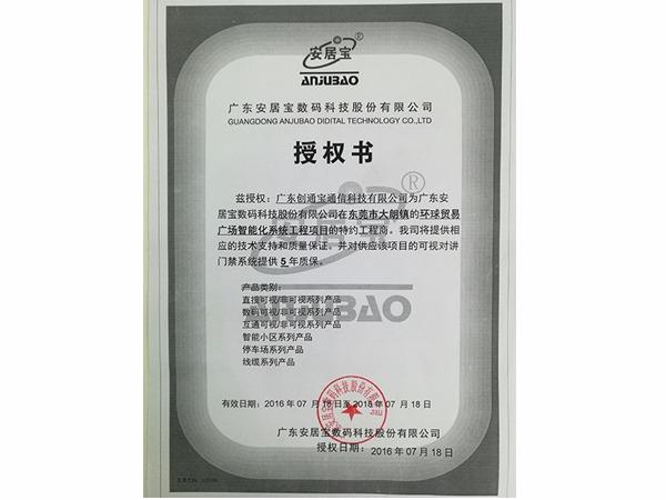 创通宝荣获《 广东安居宝数码科技授权证书》
