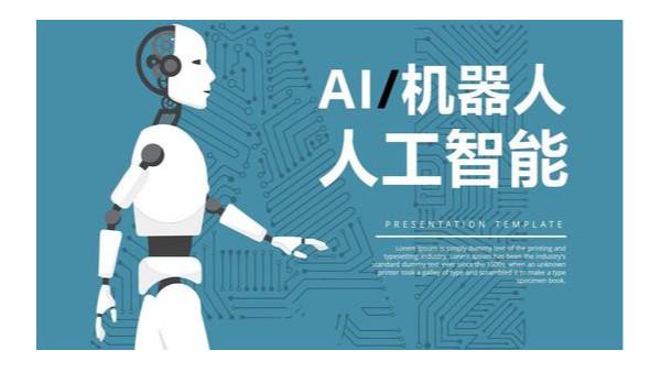 高清监控系统解析人工智能在众多行业绽放