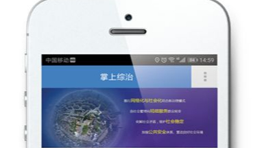 东莞安防监控公司:社会信息平台是雪亮工程的关键应用