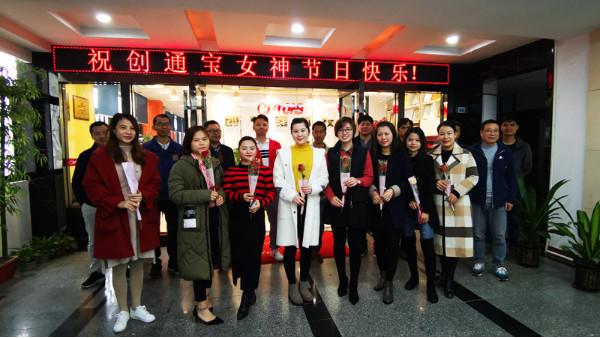 安防监控公司创通宝科技恭祝所有女神们节日快乐!