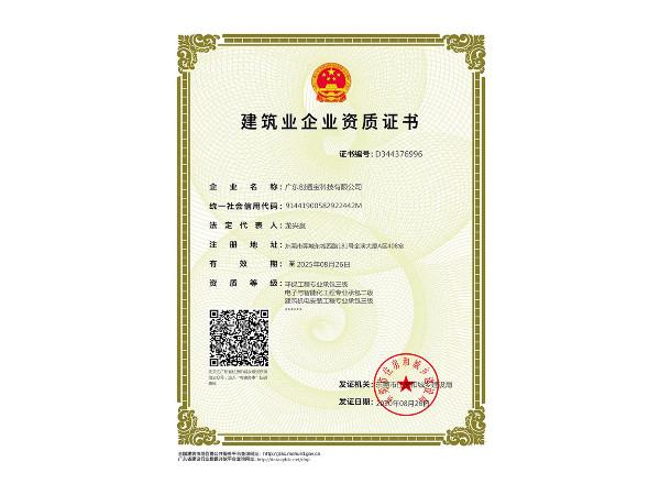创通宝荣获《建筑业企业资质证书》