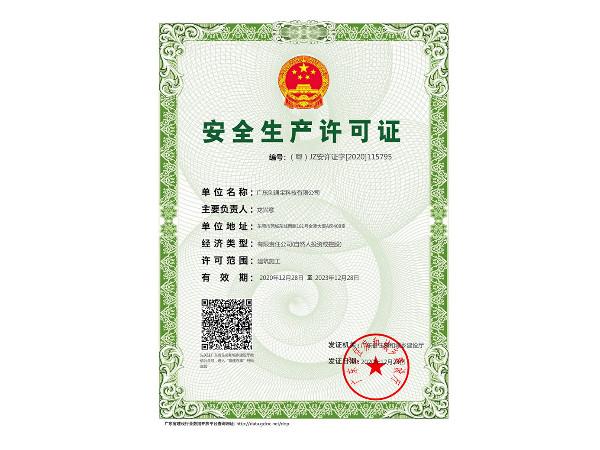 创通宝荣获《安全生产许可证》