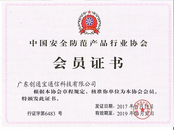 创通宝荣获《安防会员证书》