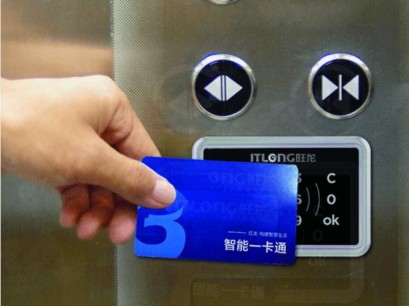 IC卡电梯