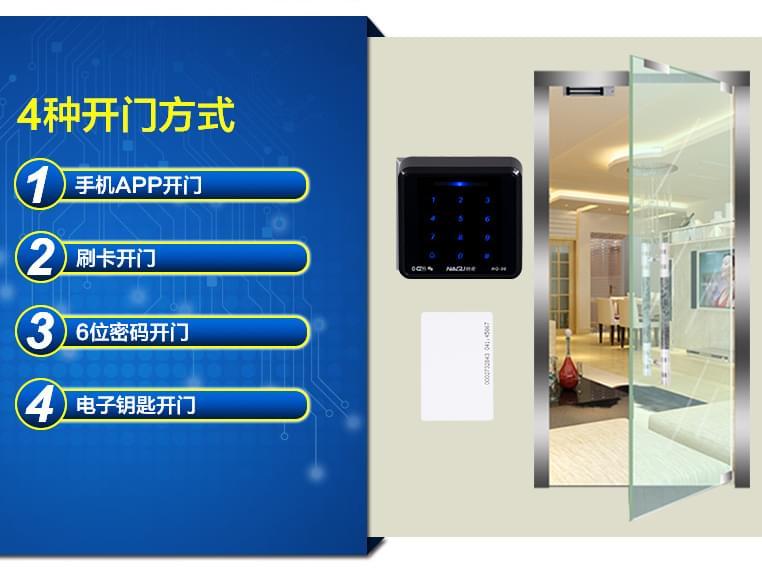 玻璃门远程手机开门APP