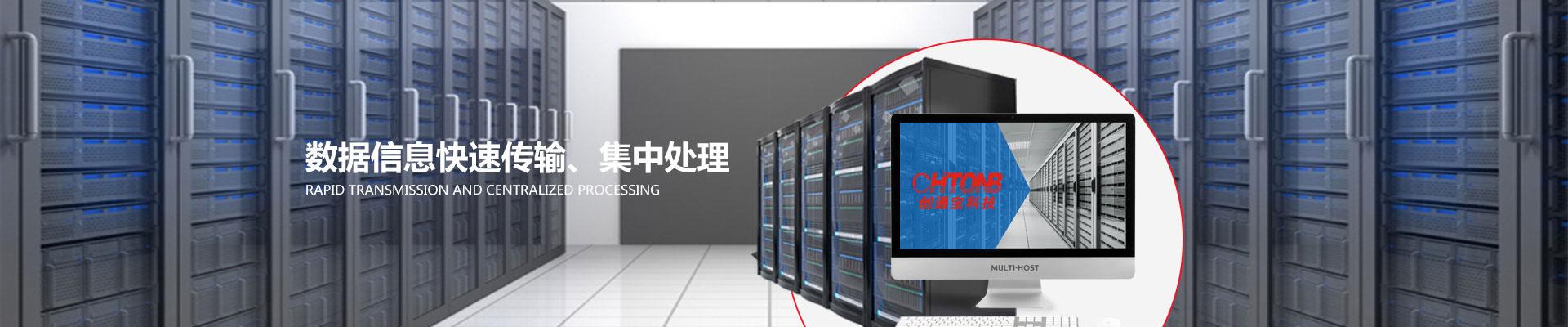 数据信息快速传输、集中处理-创通宝3ccb5382c5a9bce_4