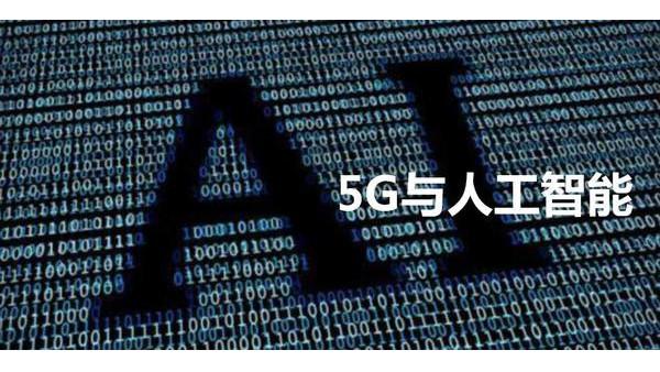 安防监控公司谈机器人+5G+AI,多领域赋能安防